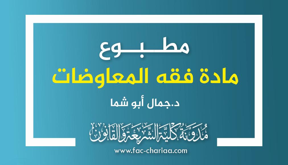 مطبوع مادة فقه المعاوضات د.أبو شما