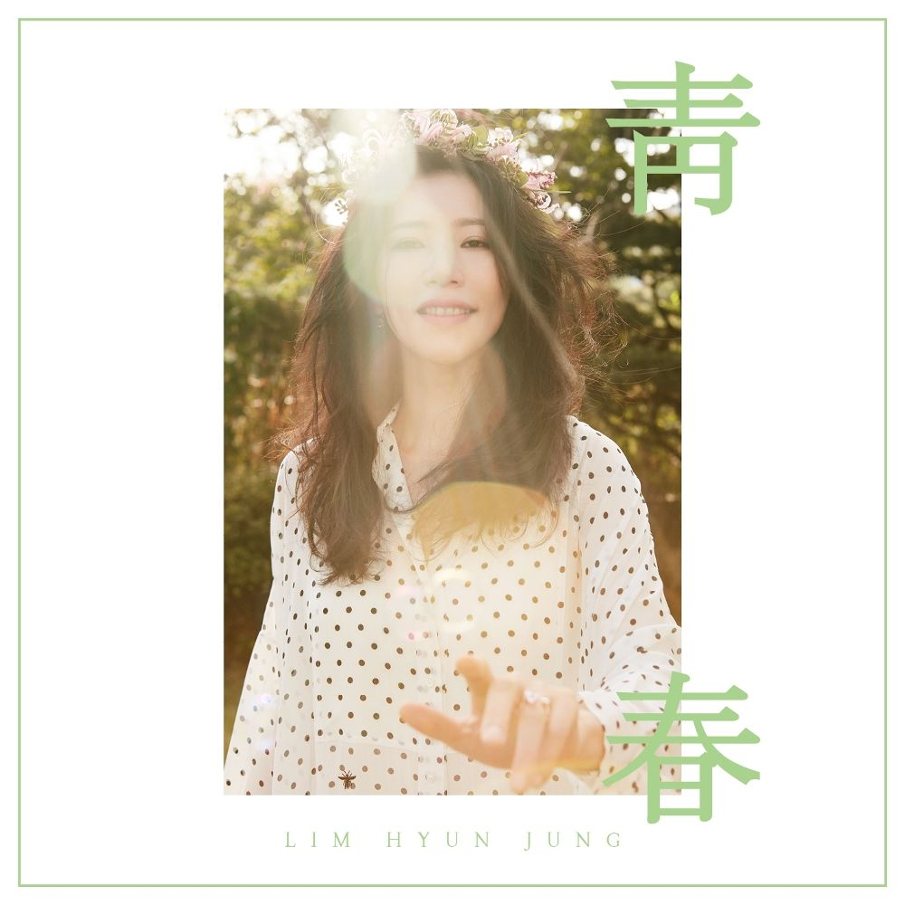 Lim Hyun Jung  – Saudade – Single