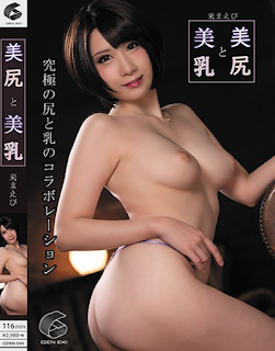 GENM-044 Nice Butt And Beautiful Breasts