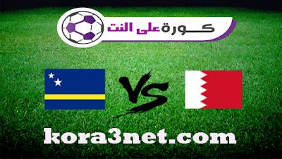 مباراة البحرين وكوراساو