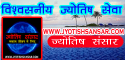 best jyotish in ujjain
