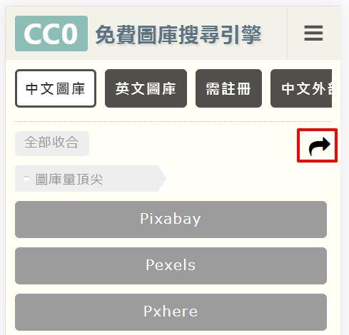 cc0-7.jpg-CC0 免費圖庫搜尋引擎﹍2021 版