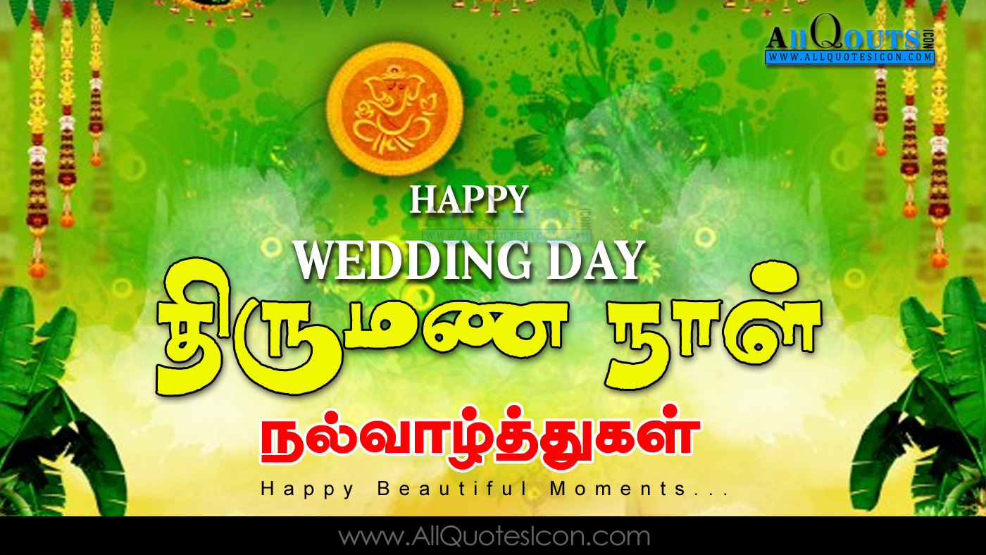 Happy Wedding Anniversary Images Beautiful Marriage Day Greetings