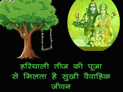 about hariyali teej in shrawan month