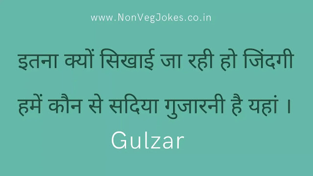 Gulzar Motivational Quotes on Life