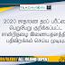 2020 சாதாரண தரப் பரீட்சை பெறுபேறு குறிக்கப்பட்ட சான்றிதழை இணையதளத்தில் பதிவிறக்கம் செய்ய முடியும்