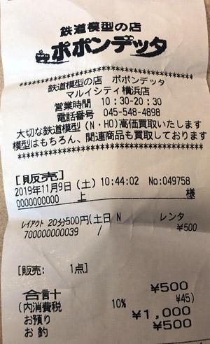 ポポンデッタ マルイシティ横浜店 2019/11/9 鉄道模型の店のレシート