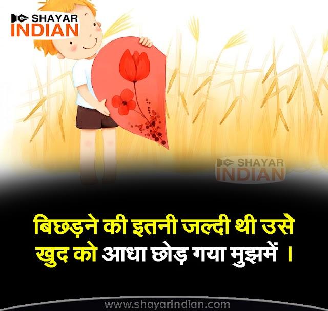 Heart Broken Status in Hindi for Boyfriend/Girlfriend