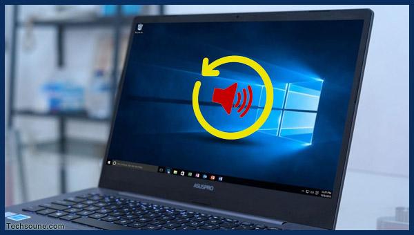 مشكل عدم اشتغال الصوت في الكمبيوتر