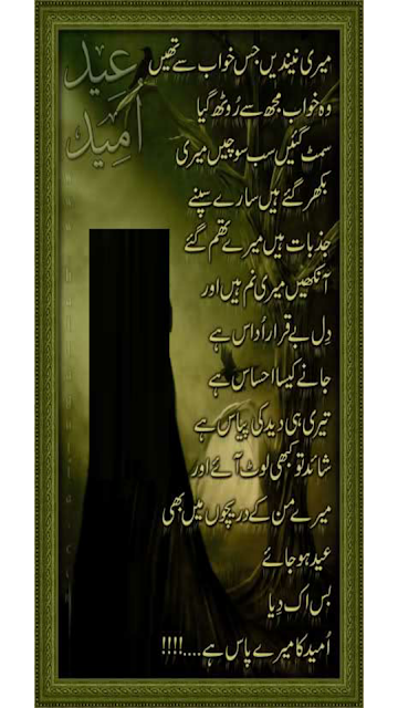 Eid Ghazal - Urdu Eid Ghazal Poetry - Romantic Ghazal Poetry - Eid Sad Ghazal Poetry - Eid Poetry Pics - Urdu Poetry World,eid poetry bakra,eid poetry by jaun elia,eid poetry.com,eid poetry collection,eid poetry card,eid chand poetry,eid cards poetry urdu,eid card poetry english,eid coming poetry,eid comedy poetry,eid couple poetry,eid classic poetry,eid poetry download,eid poetry dailymotion,eid poetry dp,eid poetry dua,dear diary eid poetry,eid day poetry,eid dukhi poetry,eid day poetry in urdu,eid dard poetry,eid deed poetry,eid poetry english,eid end poetry,poetry eid e ghadeer,eid emotional poetry,eider poem,eid sad poetry english,eid mubarak poetry english,funny eid poetry english,eid poetry in english with images,hilal e eid poetry