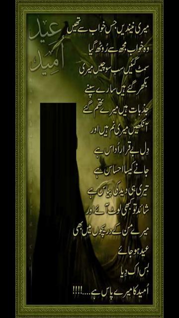 Eid Ghazal - Urdu Eid Ghazal Poetry - Romantic Ghazal Poetry - Eid Sad Ghazal Poetry - Eid Poetry Pics - Urdu Poetry World,eid poetry bakra,eid poetry by jaun elia,eid poetry.com,eid poetry collection,eid poetry card,eid chand poetry,eid cards poetry urdu,eid card poetry english,eid coming poetry,eid comedy poetry,eid couple poetry,eid classic poetry,eid poetry download,eid poetry dailymotion,eid poetry dp,eid poetry dua,dear diary eid poetry,eid day poetry,eid dukhi poetry,eid day poetry in urdu,eid dard poetry,eid deed poetry,eid poetry english,eid end poetry,poetry eid e ghadeer,eid emotional poetry,eider poem,eid sad poetry english,eid mubarak poetry english,funny eid poetry english,eid poetry in english with images,hilal e eid poetry