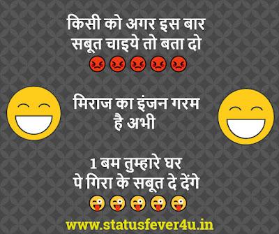 किसी को अगर इस बार funny jokes in hindi