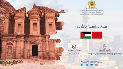 35 منحة دراسية بالأردن  متاحة الآن لفائدة الطلبة المغاربة