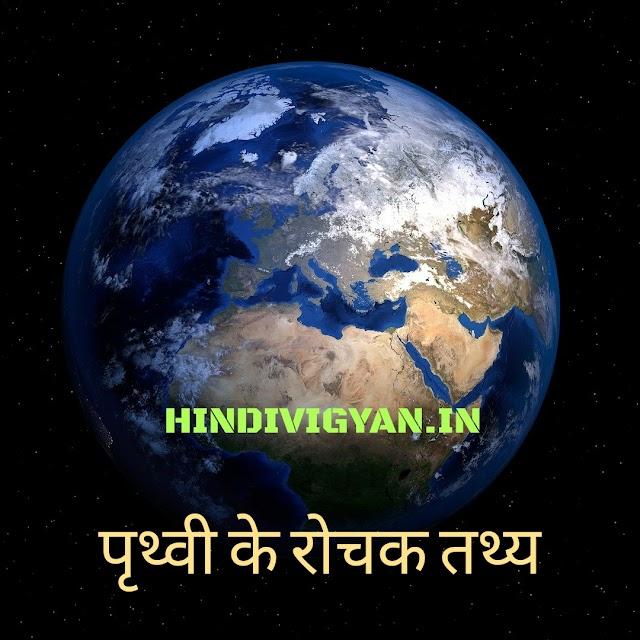 पृथ्वी का जन्म कैसे हुआ - Birth Of Earth Hindi