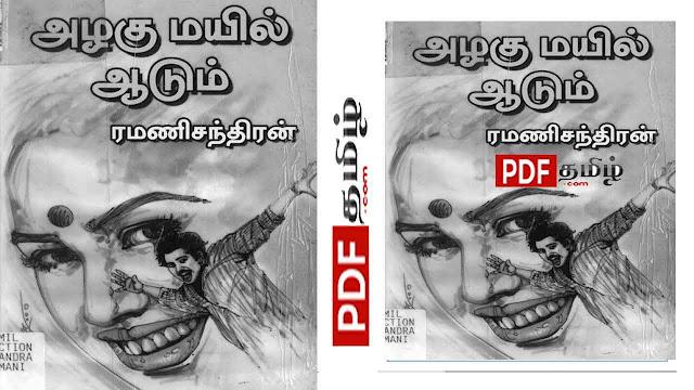 azhagu mayil aadum novel pdf download, ramanichandran tamil novels, tamil novels free download, ramanichandran best novels, pdf tamil novels free download