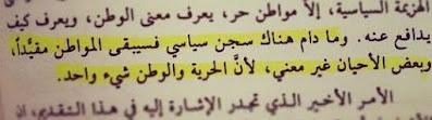 اقتباس من رواية شرق المتوسط