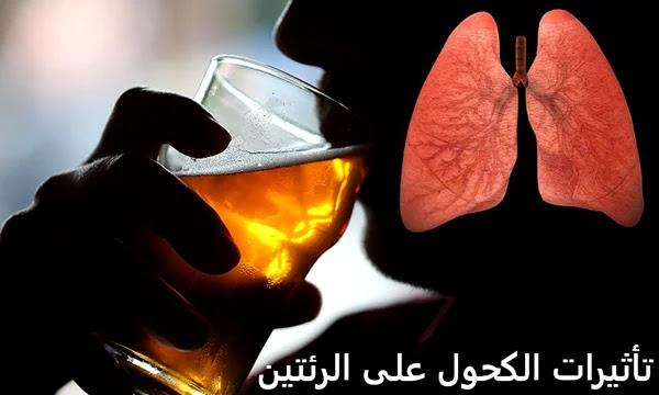 ما هي تأثيرات الكحول على الأعضاء الداخلية لجسم الإنسان؟