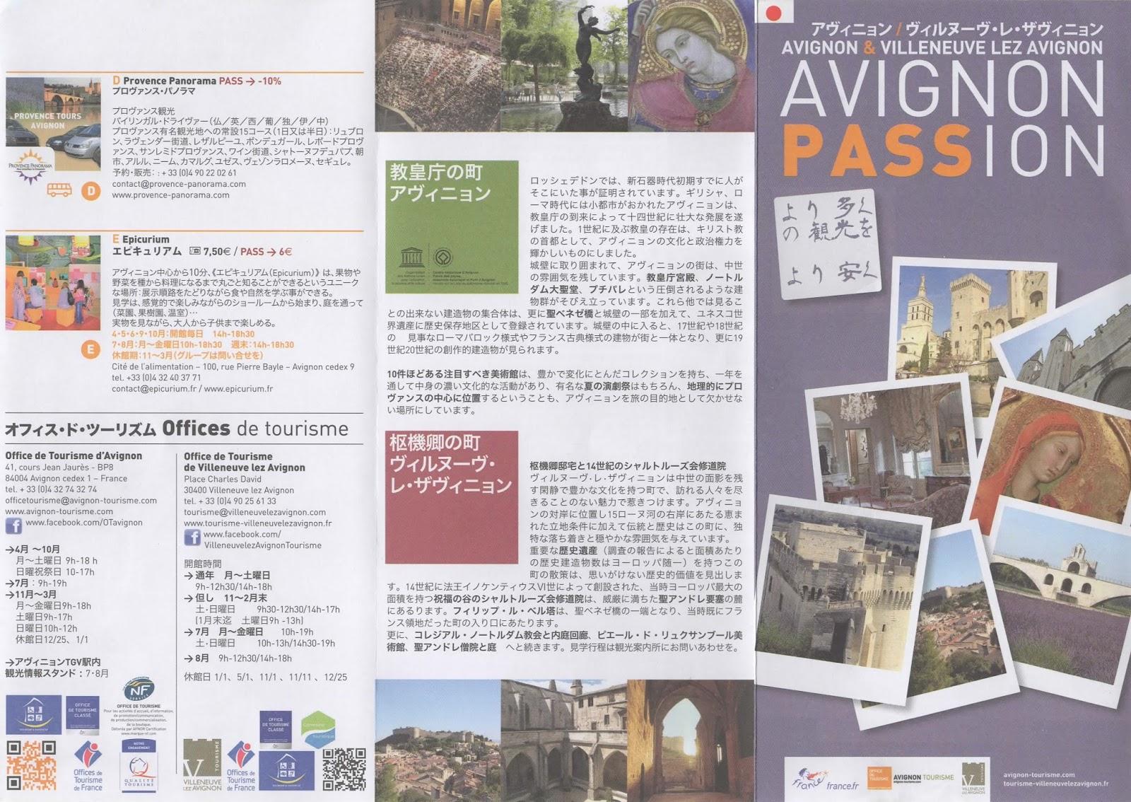 AVIGNON PASSION p.1