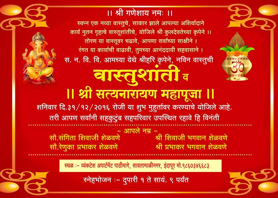 Griha Pravesh Invitation Matter In Marathi Best Custom