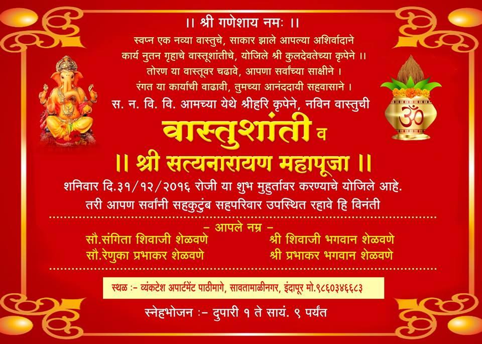 Griha Pravesh Invitation Cards In Marathi Vastu Shanti Patrika Format Wordings