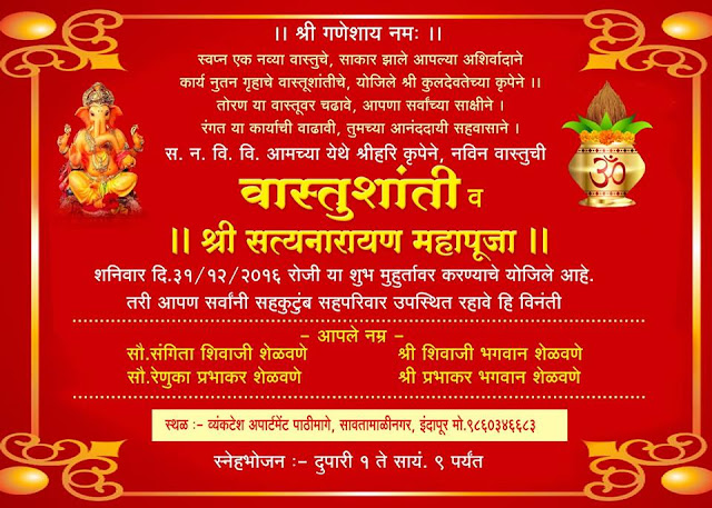 Griha Pravesh Invitation Message In Marathi Interiorhalloween Co