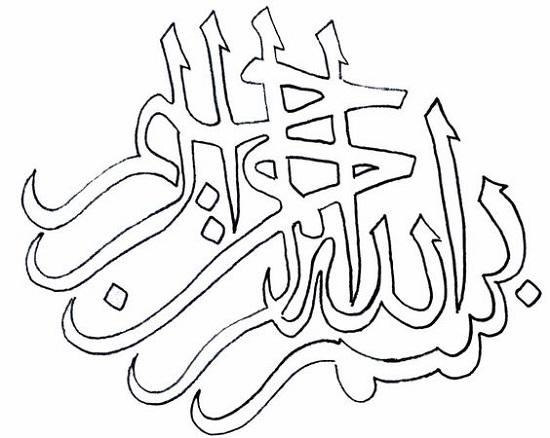 Gambar kaligrafi bismillah simpel