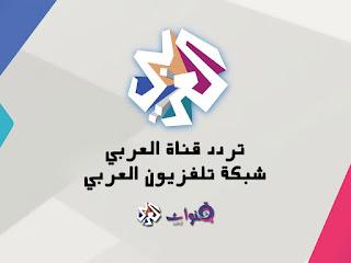 تردد شبكة تلفزيون العربي الفضائية 2020