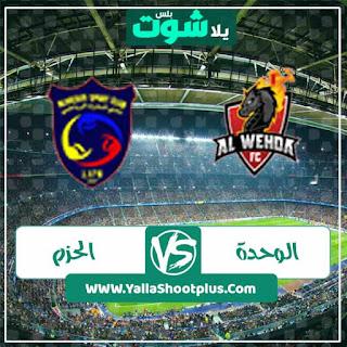 مشاهدة مباراة الوحدة والحزم بث مباشر اليوم 24/1/2020 في الدوري السعودي