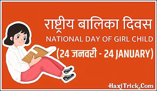 Girl Child Day 2021: राष्ट्रीय बालिका दिवस