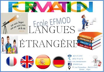 """إعلان عن توظيف بالمدرسة الخاصة """"EFMOD"""" بباب الواد بالجزائر العاصمة"""