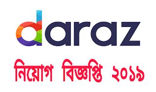 Daraz Bangladesh Job - job circular Notice in Daraz Bangladesh - 2019