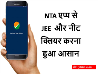 National test Abhyas app launched for JEE and NEET candidates, download this way dailyknow.in