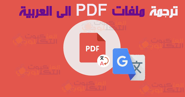كيفية ترجمة ملفات pdf إلى اللغة العربية