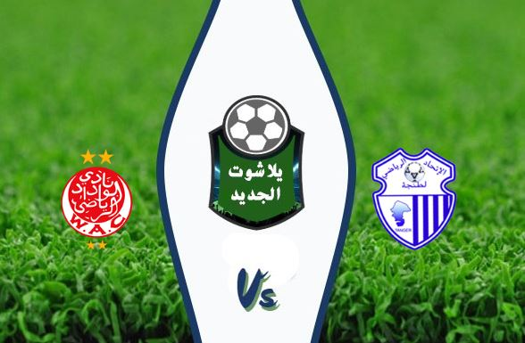 نتيجة مباراة الوداد الرياضي واتحاد طنجة اليوم الخميس 12-03-2020 الدوري المغربي