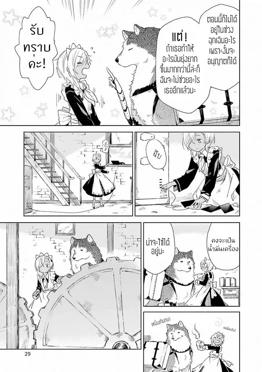 อ่านการ์ตูน Tabi to Gohan to Shuumatsu Sekai ตอนที่ 1 หน้าที่ 30