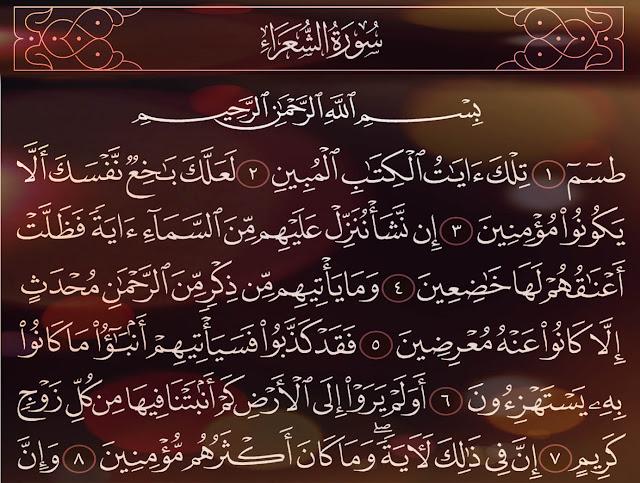 شرح وتفسير سورة الشعراء surah Ash-Shu'ara  ( من الآية 1 إلى الاية 19 )