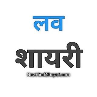 Love Shayari Status Hindi For Whatsapp Best 100+ Latest 2020