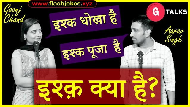 Ishq Kya Hai | Goonj Chand / Aarav Singh Negi | Poetry