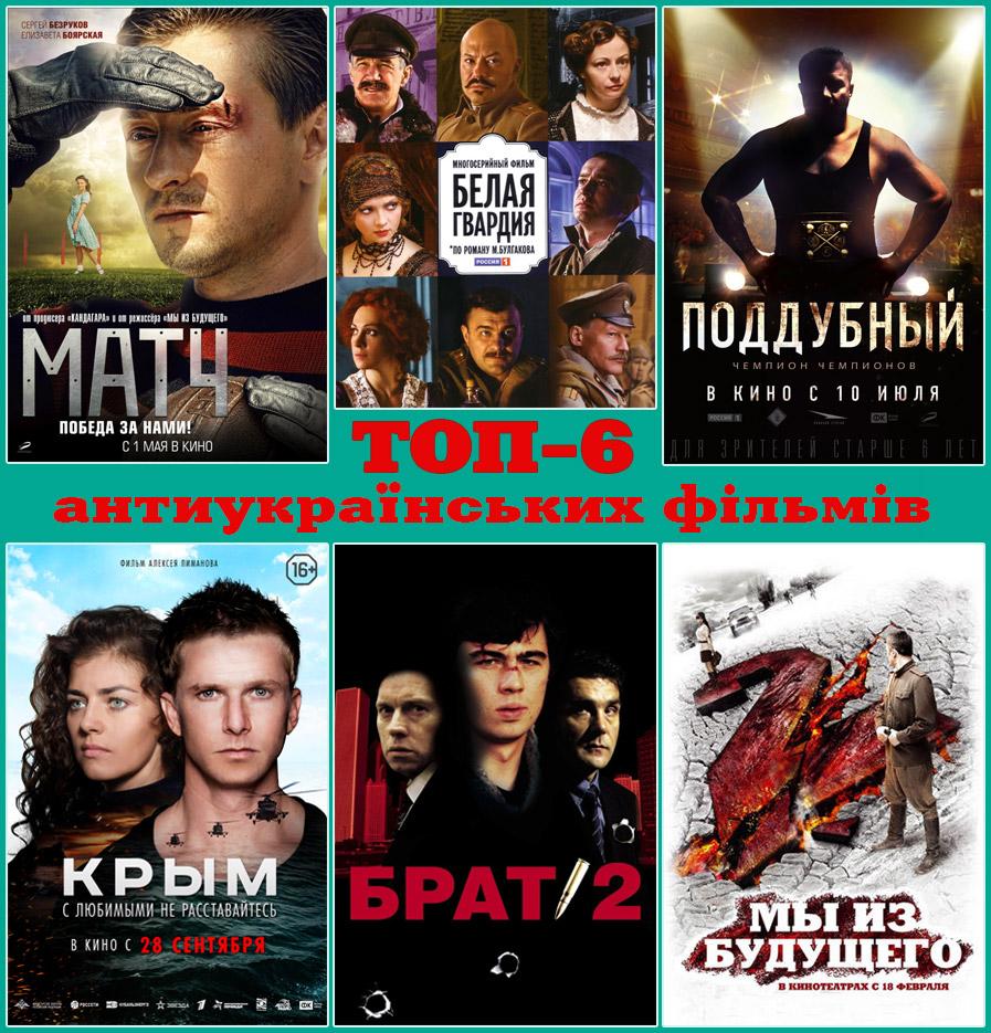 Наша «топова шістка» антиукраїнських фільмів виробництва РФ