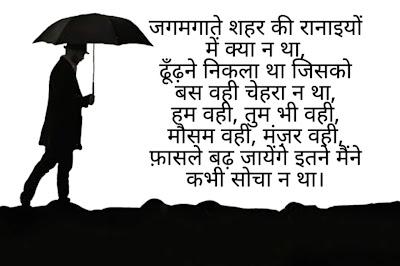 Broken Heart Shayari in Hindi For Girlfriend