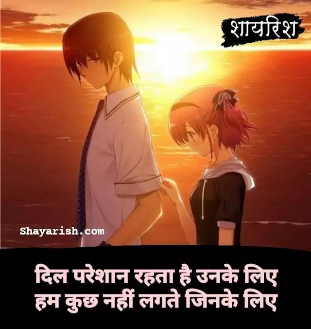 Dil Love Shayari | Dil Shayari Hindi | New Dil Shayari | Dil Shayari in Hindi