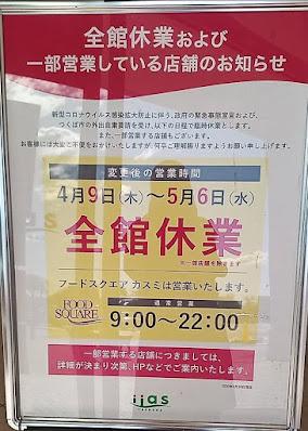 Karena Corona, Status Keadaan Darurat di Jepang Diperluas, Mall ditutup, Informasi ditutup sementara Mall IIAS Tsukuba