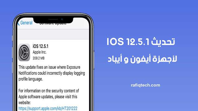 تحديث IOS 12.5.1 لأجهزة  iPhone و iPad