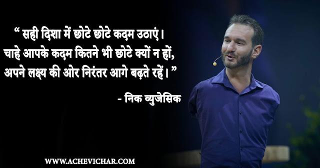 Nick Vujicic Quotes in Hindi  Image