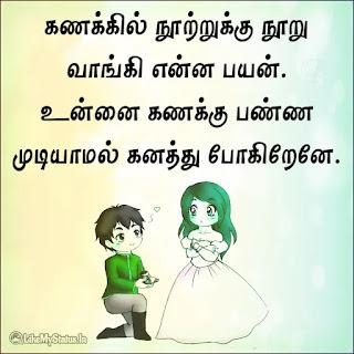 Tamil funny love kavithai