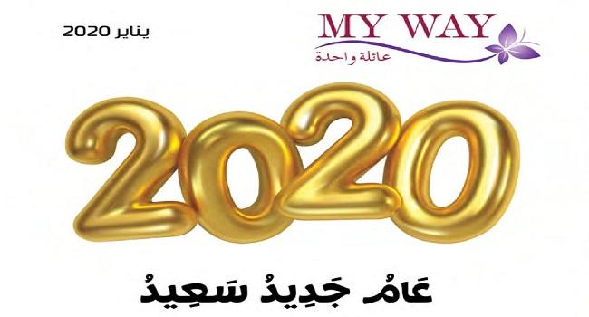 كتالوج ماى واى يناير 2020 [ كتالوج عام جديد سعيد  ]