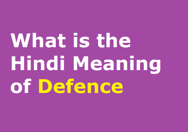 What is the Hindi Meaning of Defence