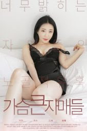 Big Tits Sisters (2020)