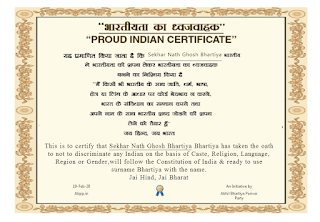 abpp Proud-indian-movement आप भी बन सकते हैं भारतीयता के ध्वजवाहक। You can also be the Flag Bearer of India