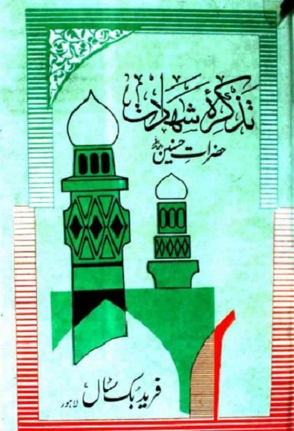 tazkira-shahadat-hazrat-hussain-pdf-free-download